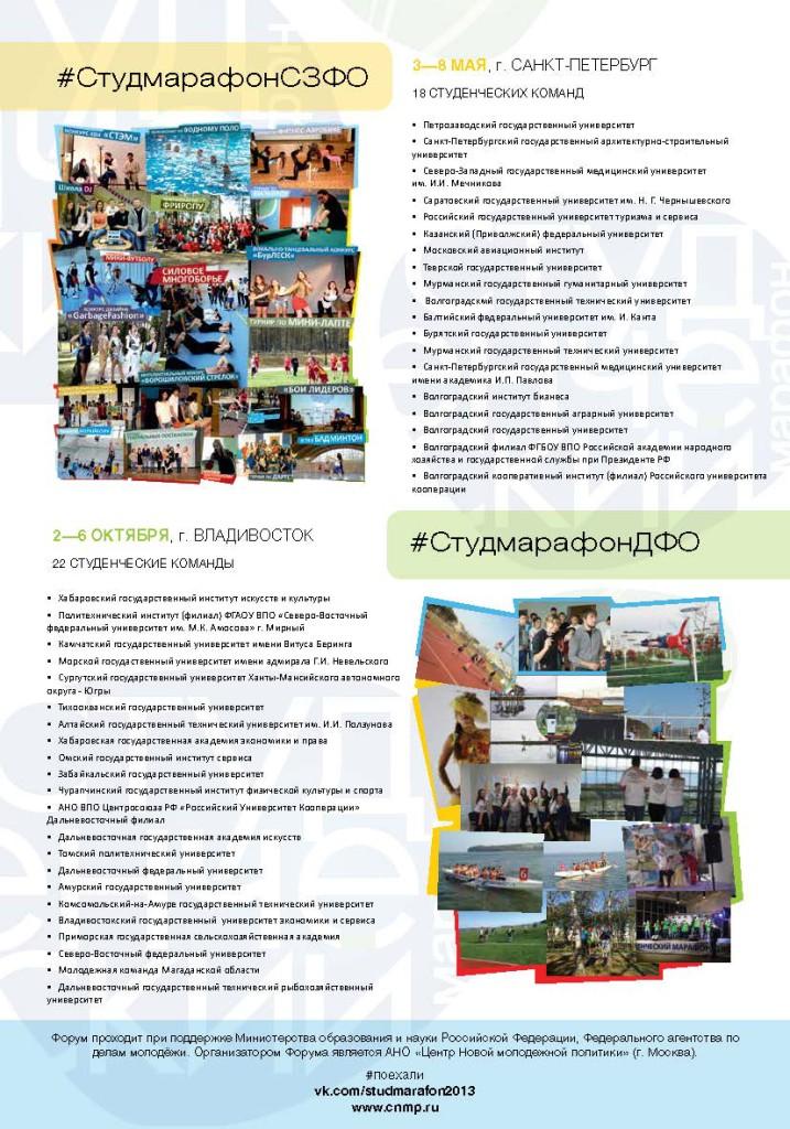 stud2013_2