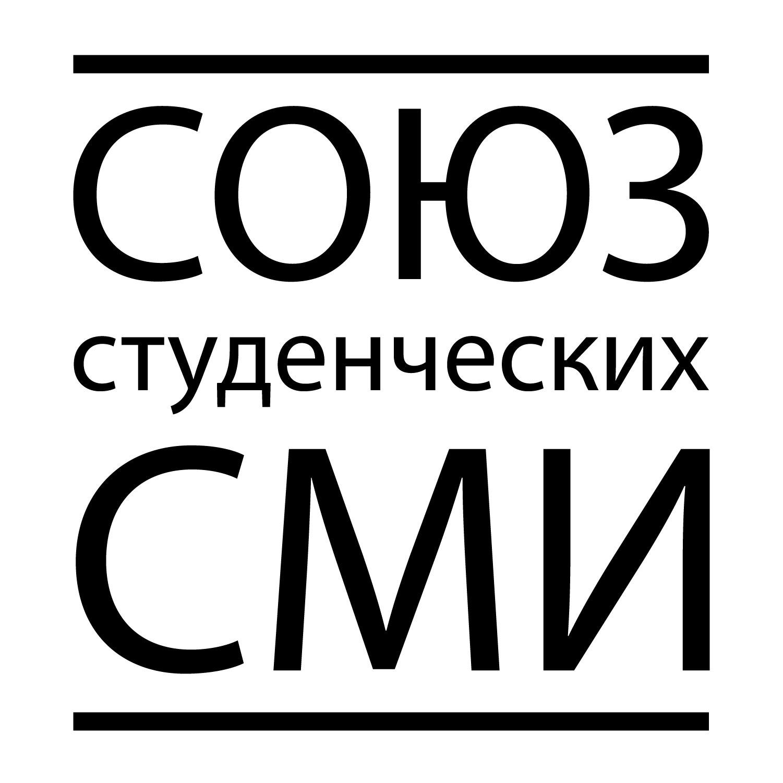 Союз студенческих СМИ