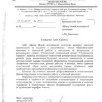 Письмо поддержки Студмарафон Кавказ-1