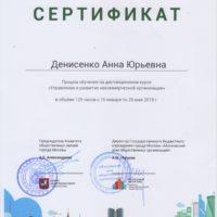 Сертификат НКО