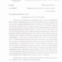 рекомендацияРосмолодежь-1