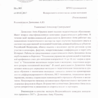 рекомендацияРосмолодежь-2