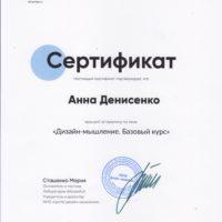 сертификат ДС