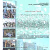 71-139 от 16 03 18 Студенческий марафон Денисенко А Ю-1